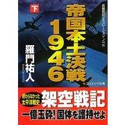 帝国本土決戦1946〈下〉(コスミック文庫) [文庫]