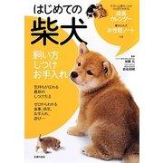 はじめての柴犬―飼い方・しつけ・お手入れ [単行本]