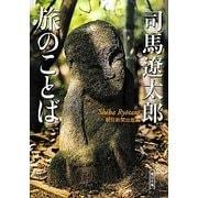 司馬遼太郎 旅のことば(朝日文庫) [文庫]
