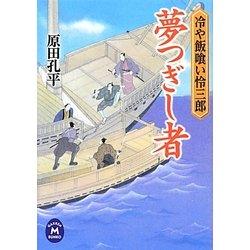 夢つぎし者―冷や飯喰い怜三郎(学研M文庫) [文庫]