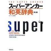 スーパー・アンカー和英辞典 第3版 [事典辞典]
