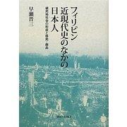 フィリピン近現代史のなかの日本人―植民地社会の形成と移民・商品 [単行本]