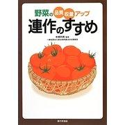 連作のすすめ―野菜の品質・収量アップ [単行本]