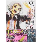 東京喰種-トーキョーグール 6(ヤングジャンプコミックス) [コミック]