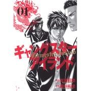 ギャングスターアイランド 1(ヤングジャンプコミックス) [コミック]
