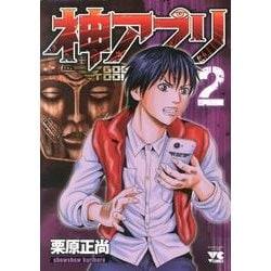 神アプリ 2(ヤングチャンピオンコミックス) [コミック]