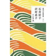 石井好子・沢村貞子(精選女性随筆集〈12〉) [全集叢書]