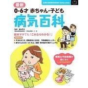 最新 0~6才赤ちゃん・子ども病気百科(主婦の友新実用BOOKS) [単行本]