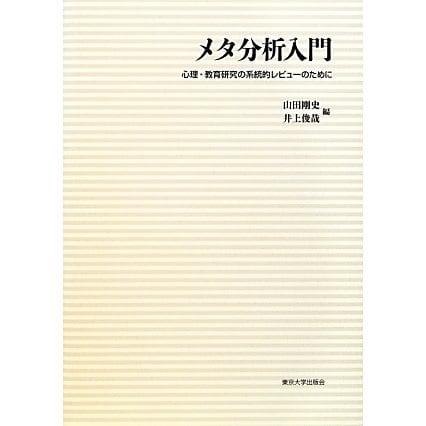 メタ分析入門―心理・教育研究の系統的レビューのために [単行本]