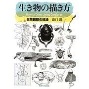 生き物の描き方―自然観察の技法 [単行本]