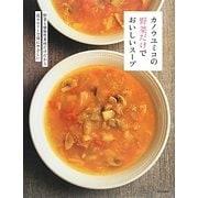 カノウユミコの野菜だけでおいしいスープ [単行本]