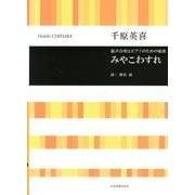 みやこわすれ-混声合唱とピアノのための組曲 [単行本]