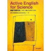 Active English for Science―英語で科学する レポート、論文、プレゼンテーション [単行本]