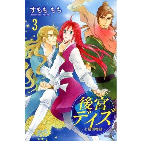 後宮デイズ~七星国物語 3(プリンセスコミックス) [コミック]