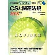 家電製品アドバイザー資格 CSと関連法規〈2013年版〉(家電製品資格シリーズ) [全集叢書]