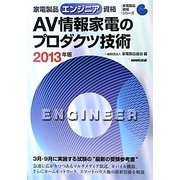 家電製品エンジニア資格 AV情報家電のプロダクツ技術〈2013年版〉(家電製品資格シリーズ) [全集叢書]