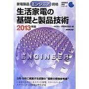 家電製品エンジニア資格 生活家電の基礎と製品技術〈2013年版〉(家電製品資格シリーズ) [全集叢書]