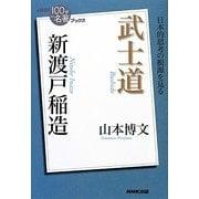 新渡戸稲造 武士道(NHK「100分de名著」ブックス) [単行本]