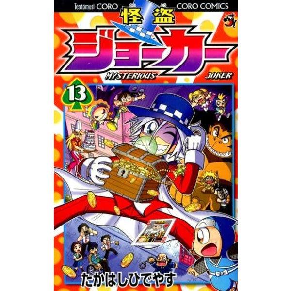 怪盗ジョーカー<13>(コロコロコミックス) [コミック]