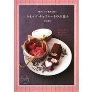 板チョコ1枚から作るかわいいチョコレートのお菓子 [単行本]