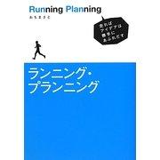 ランニング・プランニング―走ればアイデアは勝手にあふれだす [単行本]
