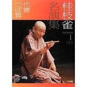 桂枝雀名演集〈1〉代書・つぼ算(小学館DVD BOOK)