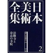 日本美術全集〈2〉飛鳥・奈良時代1―法隆寺と奈良の寺院 [全集叢書]