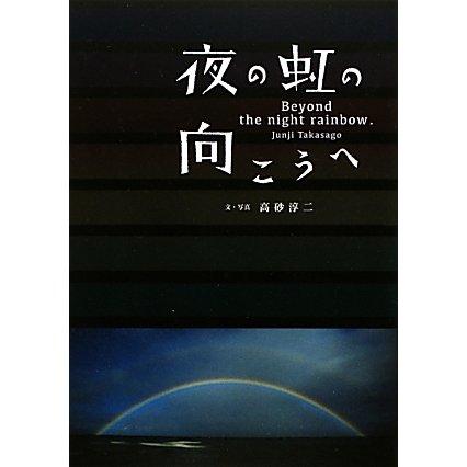 夜の虹の向こうへ [単行本]