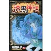 クロノス-漆黒の神話 6(ボニータコミックス) [コミック]
