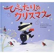 ぴったりのクリスマス [絵本]