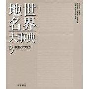 世界地名大事典 3 [全集叢書]