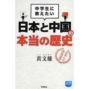 中学生に教えたい日本と中国の本当の歴史(徳間ポケット) [単行本]