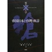 帝国日本と台湾・南方(コレクション 戦争と文学〈18〉) [全集叢書]
