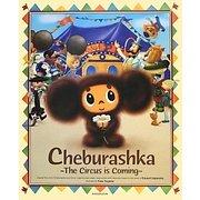 Cheburashka―The Circus is Coming [絵本]