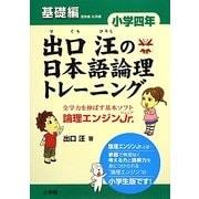 出口汪の日本語論理トレーニング 小学四年 基礎編 [単行本]