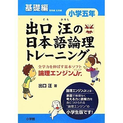 出口汪の日本語論理トレーニング 小学五年 基礎編 [単行本]