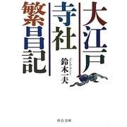大江戸寺社繁昌記(中公文庫) [文庫]