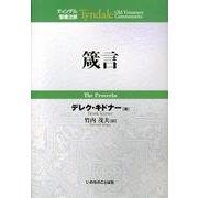 箴言(ティンデル聖書注解) [単行本]