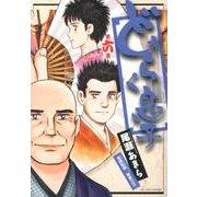 どうらく息子 6(ビッグコミックス) [コミック]