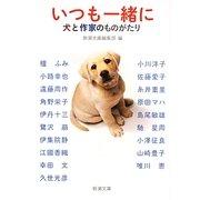 いつも一緒に―犬と作家のものがたり(新潮文庫) [文庫]