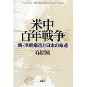 米中百年戦争―新・冷戦構造と日本の命運 [単行本]