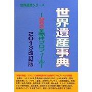 世界遺産事典―962全物件プロフィール〈2013改訂版〉 [事典辞典]