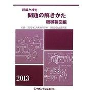 現場と検定 問題の解きかた 機械製図編〈2013年版〉 [単行本]