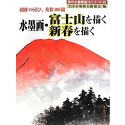 水墨画・富士山を描く新春を描く―創作の喜び、秀作100選(秀作水墨画〈46〉) [単行本]