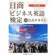 日商ビジネス英語検定3級公式テキスト 改訂版 [単行本]