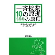 一斉授業10の原理・100の原則―授業力向上のための110のメソッド [単行本]