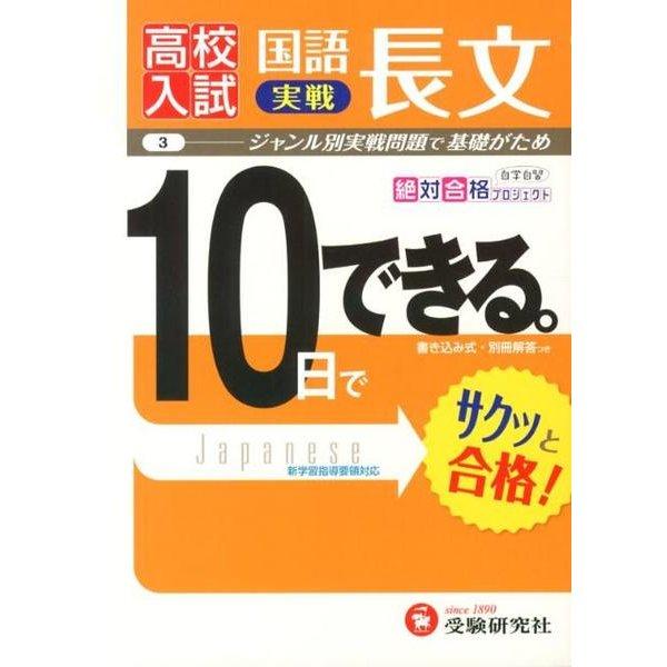 高校入試10日でできる国語長文(実戦)-新学習指導要領対応 [全集叢書]