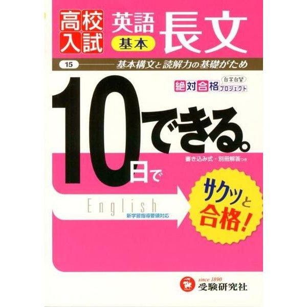 高校入試10日でできる英語長文(基本)-新学習指導要領対応 [全集叢書]