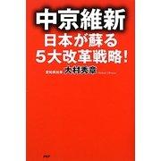 中京維新―日本が蘇る5大改革戦略! [単行本]