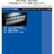 HEV/EV要素部品技術 2012-2013 [単行本]